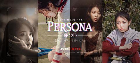 IU李智恩19禁電影《女孩,四繹》預告超詭異!決鬥裴斗娜、激吻朴海秀,到底是在演什麼?