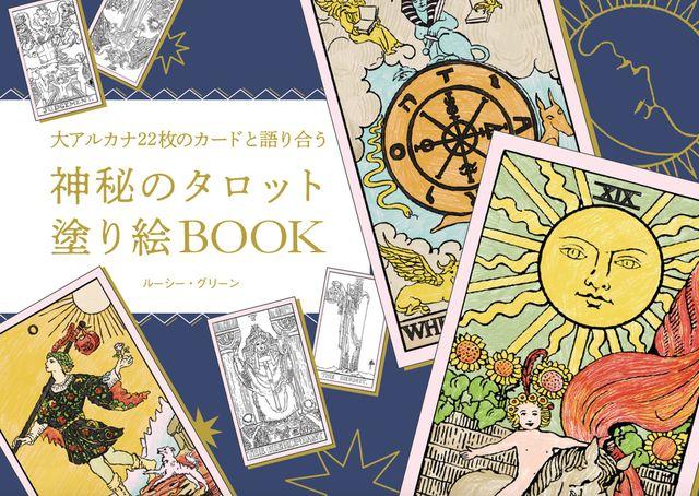 人気占い師、ルーシー・グリーンさんが書籍『大アルカナ22枚のカードと語り合う 神秘のタロット塗り絵book』発売 占い初心者も楽しめる塗り絵式
