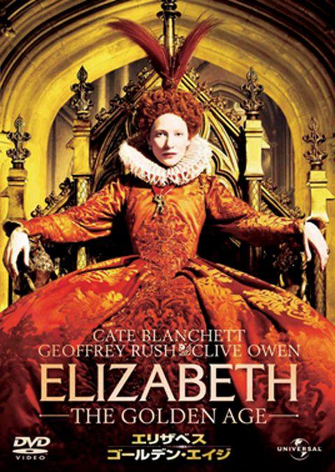 『エリザベス:ゴールデン・エイジ』