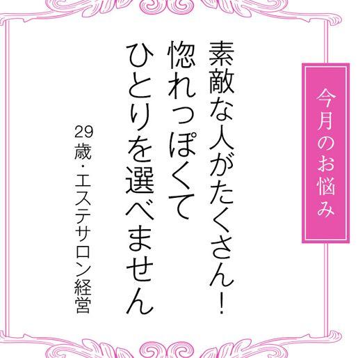 「惚れっぽくてひとりを選べない」悩みに植松晃士さんがバッサリ!