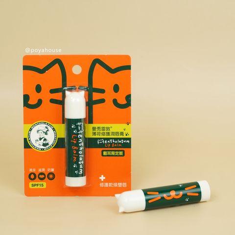 年初樂敦旗下的曼秀雷敦在網路上露出「貓咪護唇膏」商品樣品圖,許多貓奴紛紛許願、希望樂敦可以將商品實體化販售。經過好幾個月的時間,台灣終於可以直接購入「曼秀雷敦薄荷修護潤唇膏貓耳限定版」!