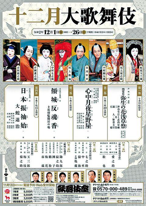 東京・歌舞伎座/歌舞伎座 十二月大歌舞伎