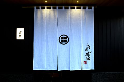 うなぎ 藤田