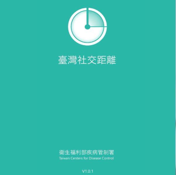綠色背景的衛福部「台灣社交距離」app