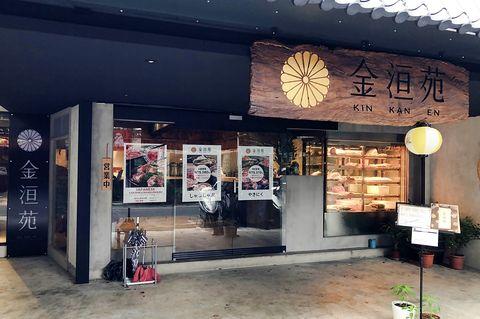 最高顏值的燒肉餐廳「金洹苑日式燒肉鍋物放題」餐廳