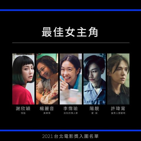 2021台北電影節頒獎典禮延後至10月9日,配合政府防疫規範改為電視、網路同步轉播