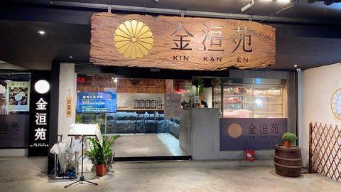 金洹苑 kin kan en 燒肉火鍋店推出「魔鬼の階梯挑戰」,7杯shot免費喝