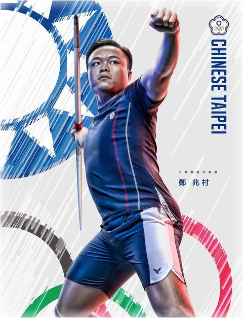 中華奧會,東京奧運,奧運,開幕式
