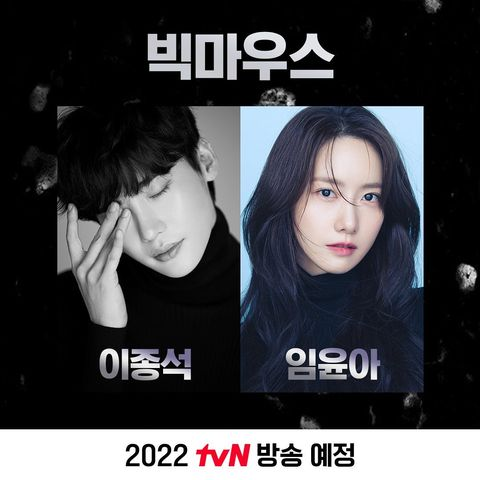 潤娥與李鐘鉉演出《big mouth》
