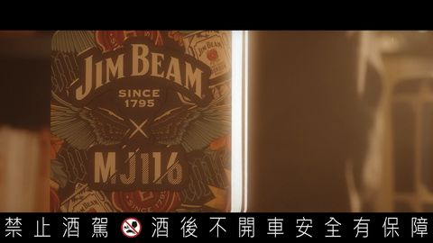 賓美國波本威士忌攜手「頑童mj116」推出jim beam x mj116「刺青版」聯名mini bar