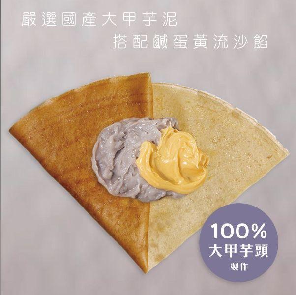 日本人氣可麗餅gelato pique café推金沙芋泥可麗餅