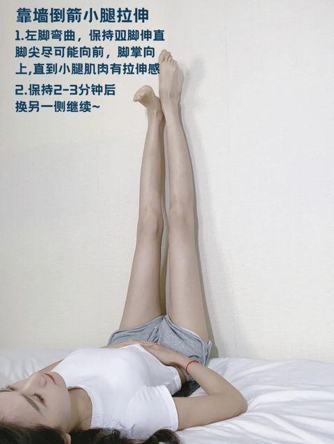 靠牆瘦腿運動