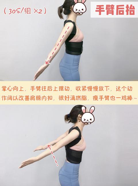 輕鬆瘦手臂