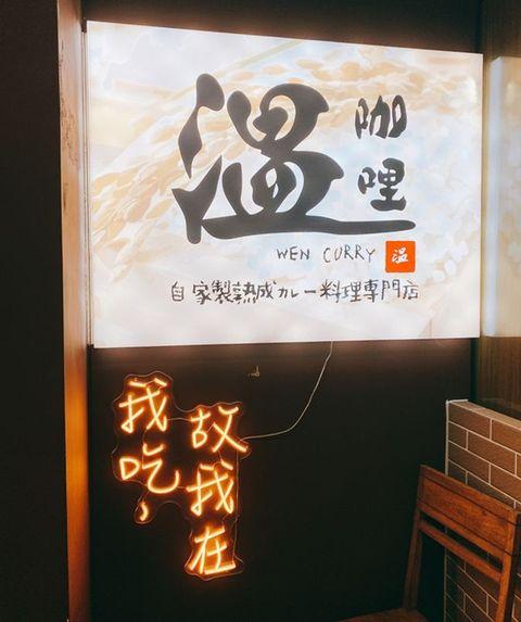 極奢華北海道海膽咖哩【温咖哩】開幕
