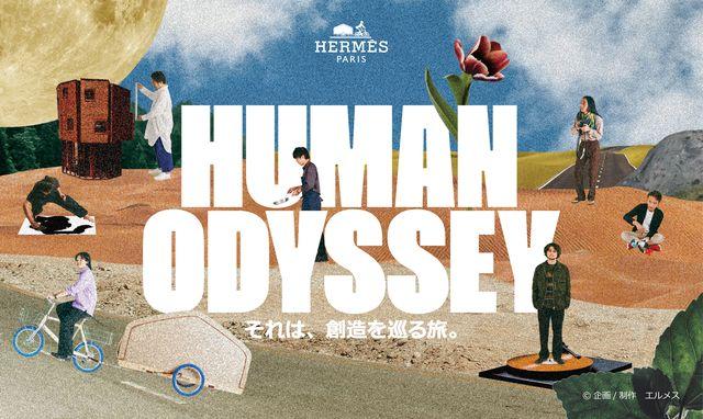 """「エルメス」ドキュメンタリー""""ヒューマン・オデッセイ(human odyssey)"""""""