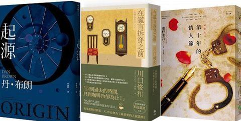 2018暢銷書排行榜, 2018暢銷書, 書單, 村上春樹, 東野圭吾, 誠品,排行榜