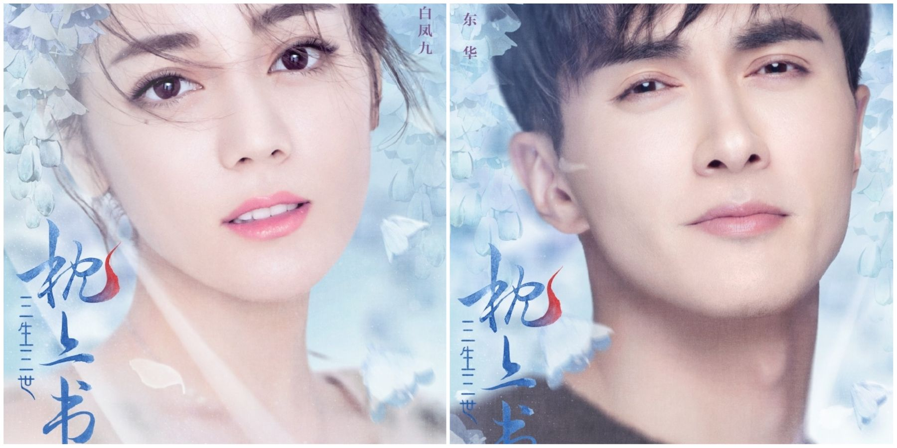 chinese drama eternal love new