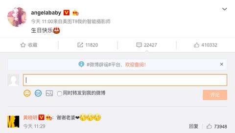 angelababy 微博祝黃曉明生日快樂