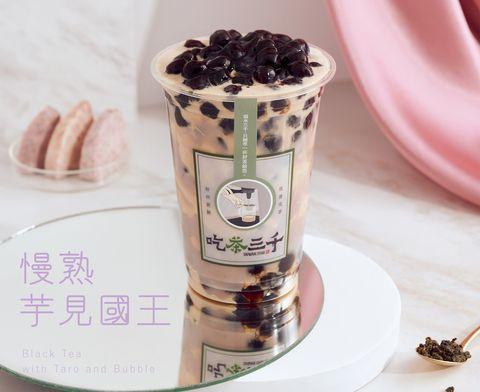 芋泥王駕到!台中吃茶三千推出「慢熟濃芋鮮奶」、「慢熟濃芋鮮奶茶」 「慢熟芋見國王」、「慢熟濃芋厚奶」