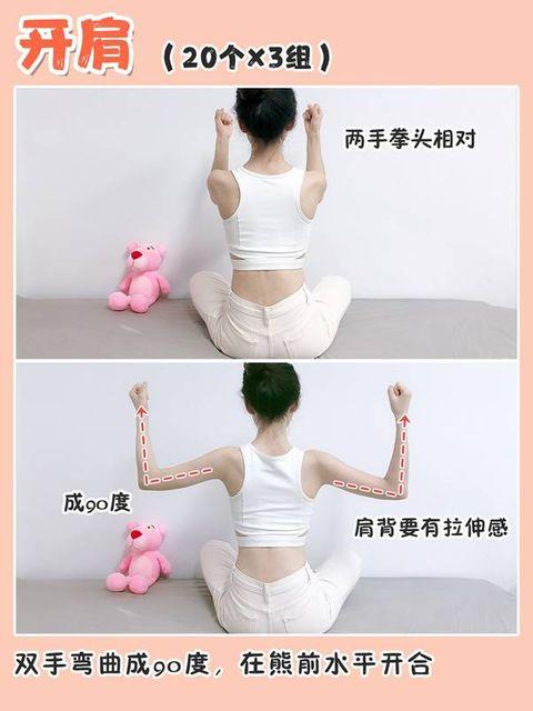 瘦背運動1:開肩運動