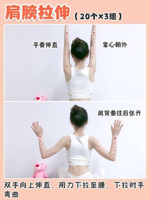 瘦背運動2:肩膀拉伸運動