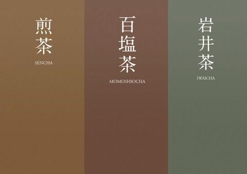 2021秋冬髮色!3款茶色系染髮推薦「煎茶色 岩井茶色 百塩茶」冷調棕髮必染