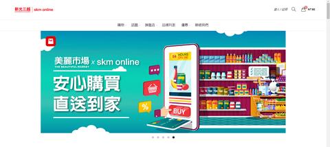 美妝購物網站推薦!直送台灣歐美彩妝、保健食品防疫在家動手就能買