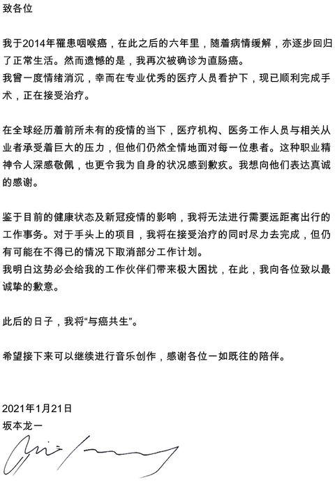 日本電影配樂大師坂本龍一宣布「二度罹癌」!從今以後將與癌共生,期盼未來能繼續創作音樂