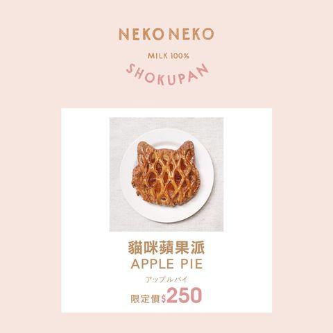 neko neko shokupan「台灣限定口味」粉紅豹貓咪吐司