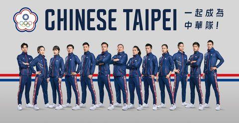東京奧運台灣選手代表隊
