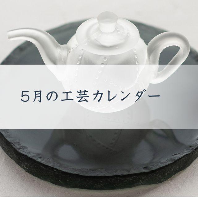 sophora/銀座日々/ギャラリーen