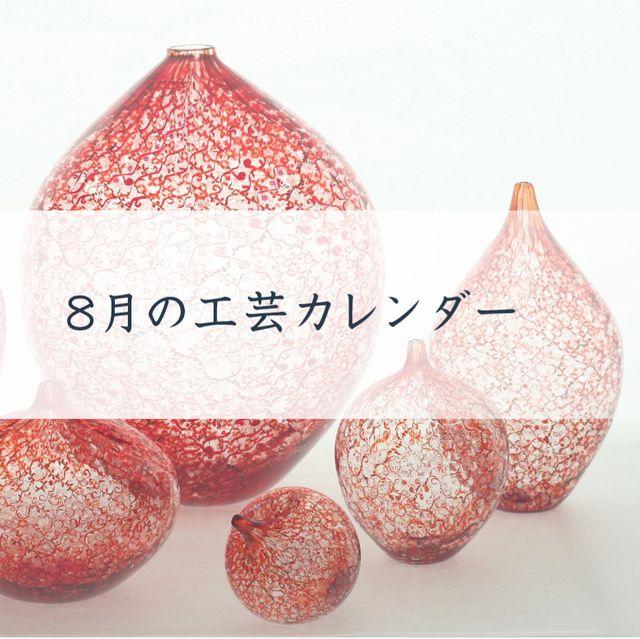 日本橋髙島屋/柿傳ギャラリー/白 marunouchi