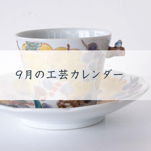 ぶどうのたね/sophora/雨晴/横浜髙島屋