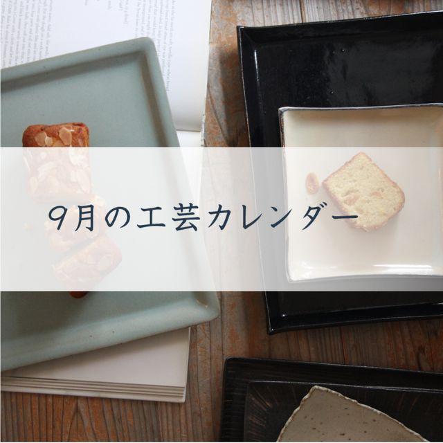 うつわ萬器/galleryやなせ/style hug gallery/寺田美術