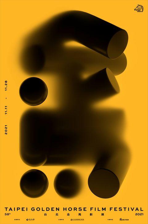 2021金馬影展主視覺海報「動起來」!劉耕名為金馬58打造全新風貌