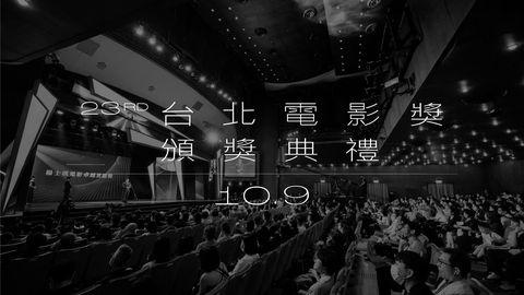 台北電影節頒獎典禮延後至10月9日,配合政府防疫規範改為電視轉播