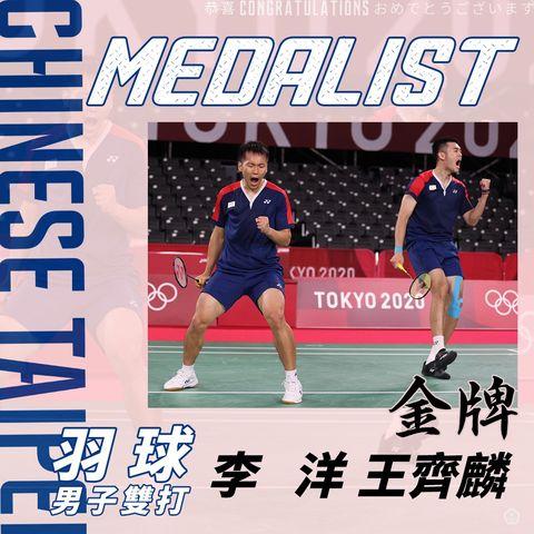 羽球男子雙打李洋、王齊麟 拿下奧運金牌