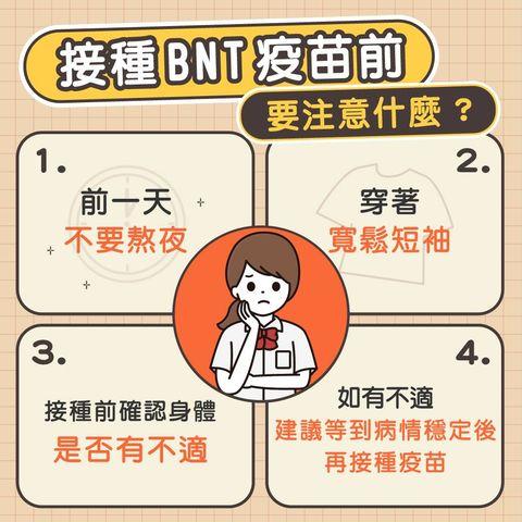 bnt學生 副作用