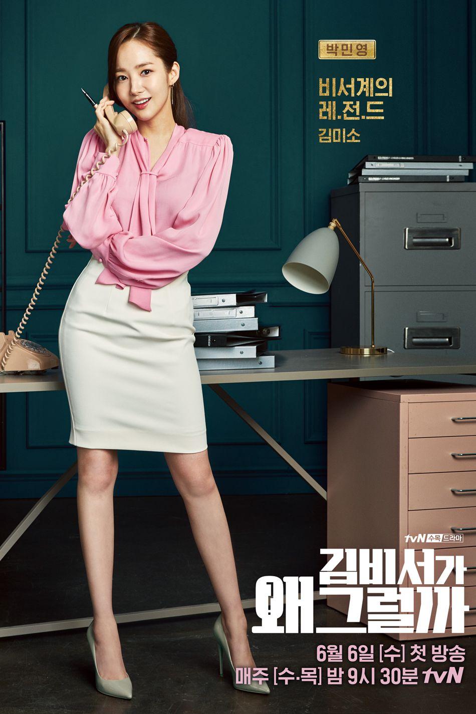 工作穿搭, 朴敏英, 穿搭筆記, 職場穿搭, 金秘書為何那樣, 韓劇, 韓劇穿搭