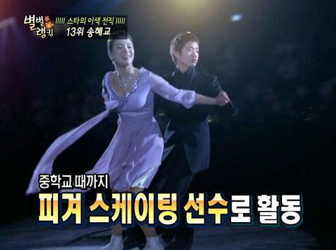 宋慧喬花式滑冰