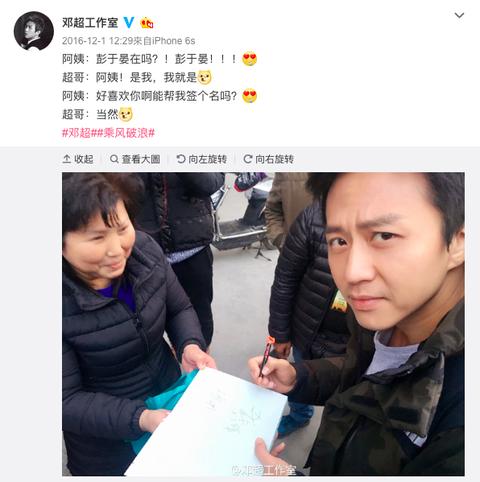 彭于晏,鄧超,這簽名該不會是鄧超的吧