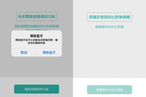 綠色是覺得台灣社交距離app