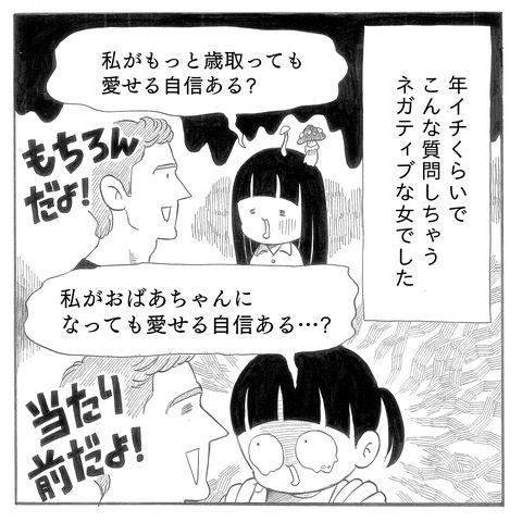 ロシア生まれカナダ育ちのパートナーと日本で暮らす、元漫画家志望のはりさんの日常をお届けするこの連載。国際女性デー・女性史月間の今月は、はりさんの過去の経験から学んだことをご紹介! 「年齢」にとらわれていたというはりさんが変わったきっかけとは…?
