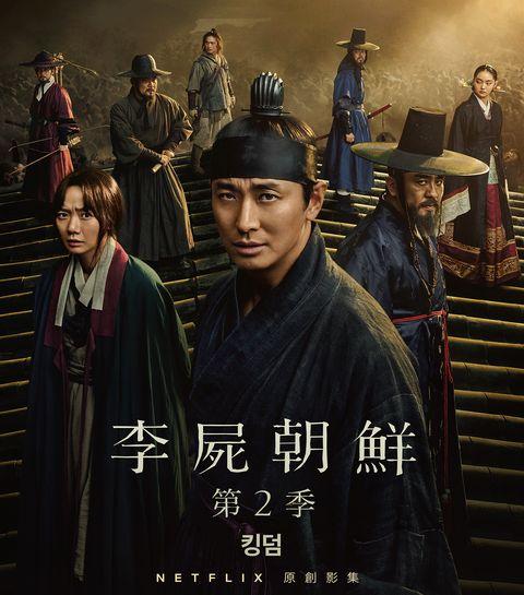 Netflix《屍戰朝鮮:雅信傳》預告+劇照!揭開全智賢與「他」的神秘角色、故事發生在第三季前