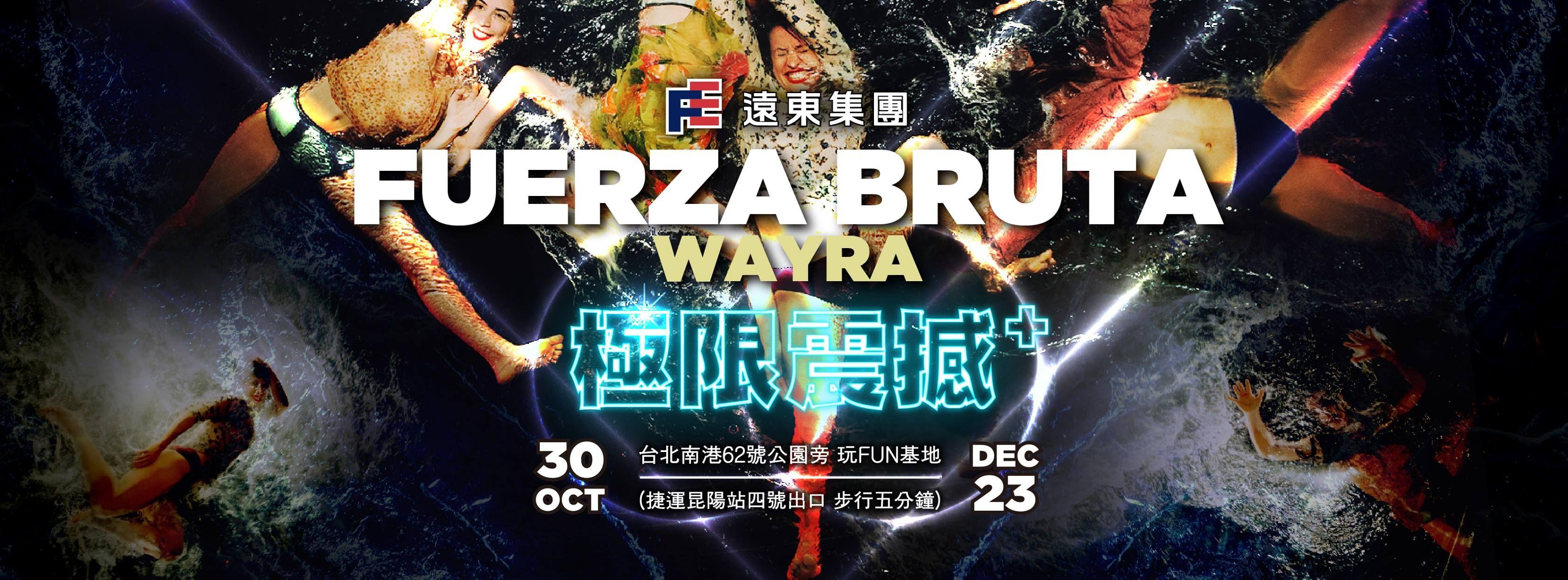 極限震撼,台北,台灣,必看,沉浸式劇場