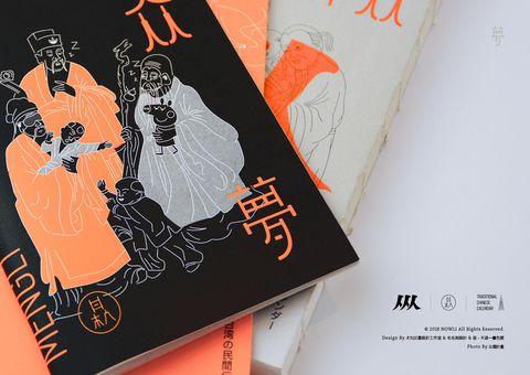 Text, Graphic design, Orange, Font, Illustration, Poster, Graphics, Brand,