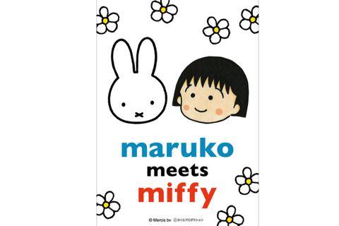 當小丸子遇上米菲兔
