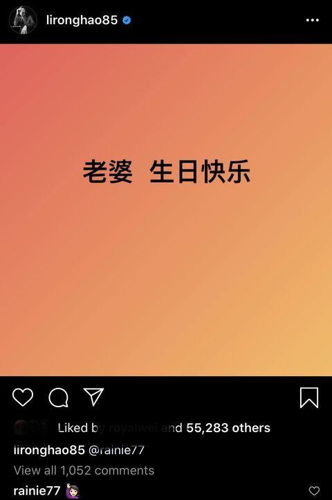 李榮浩連續六年整點準時為楊丞琳慶生!