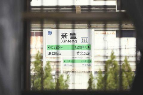 星巴克,starbucks,咖啡,特色門市,新豐門市,火車站,新竹,鐵道迷,舊建築,門市,台灣