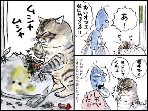 Cartoon, Cat, Illustration, Organism, Text, Art, Small to medium-sized cats, Whiskers, Felidae, Line,
